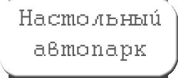 Настольный Автопарк