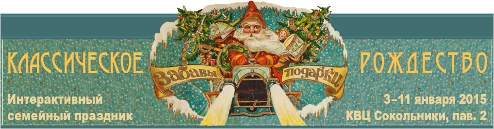 Классическое Рождество в Сокольниках