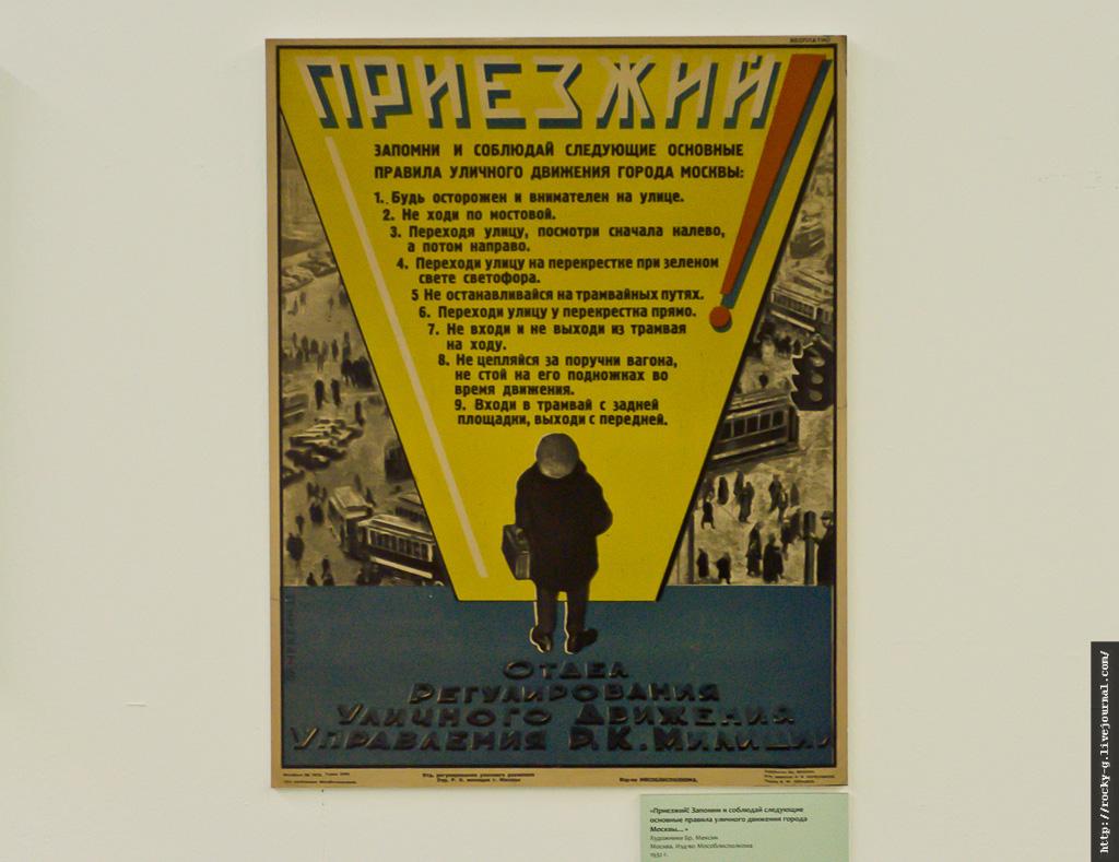 Как поехала Москва