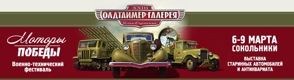 XXIII Олдтаймер-галерея Ильи Сорокина в Сокольниках